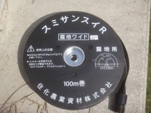 s-01スミサンスイ